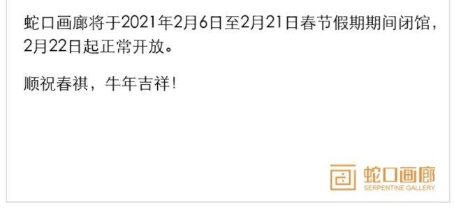深圳蛇口画廊将于2月6日至21日春节假期期间闭馆 2月22日起正常开放