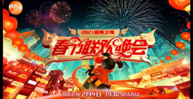 2021湖南卫视小年夜春晚节目单预告 囊括歌舞、相声等