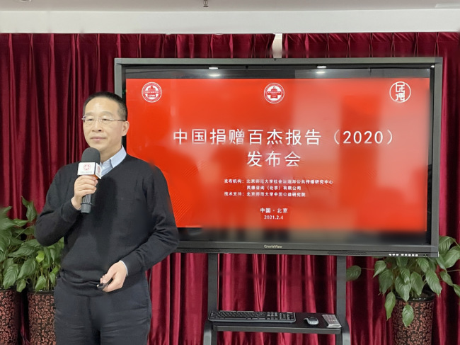 《中国捐赠百杰榜(2020)》在京发布 上海韦尔半导体董事长虞仁荣成为年度榜首