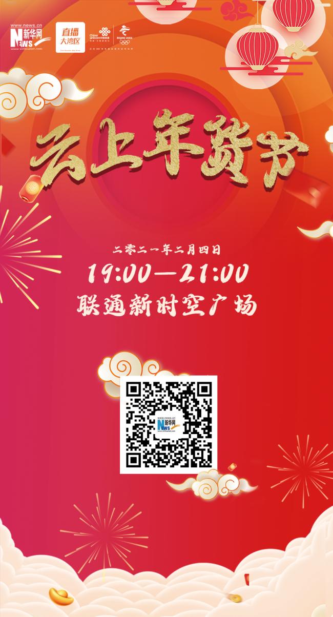 """广东联通开展""""年货节""""推广 为市民推荐""""最夯""""农产品"""