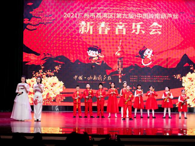 2021广州荔湾区(第九届)中国岭南葫芦丝新春音乐会开幕