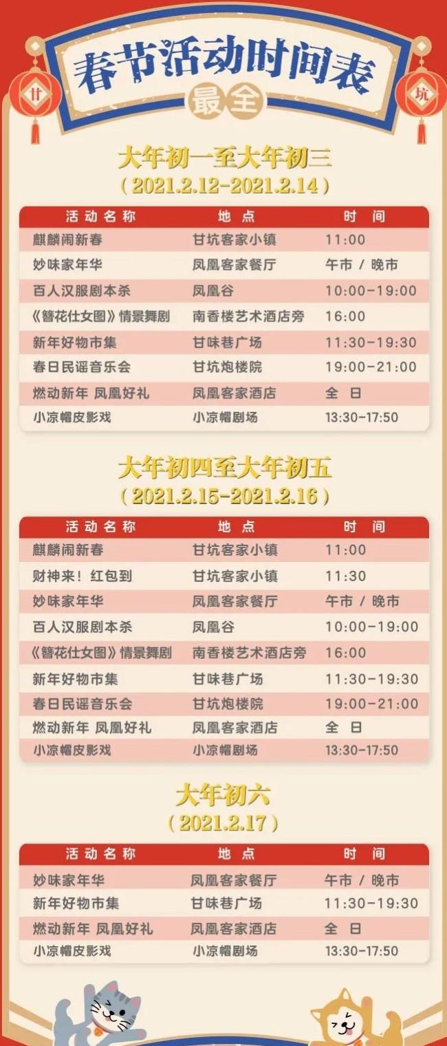 深圳甘坑客家小镇2021年春节活动时间表 吃住游购行全面升级