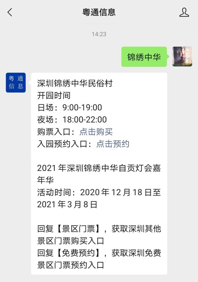 2021年锦绣中华深圳社保卡单人独享年卡特惠购买指南