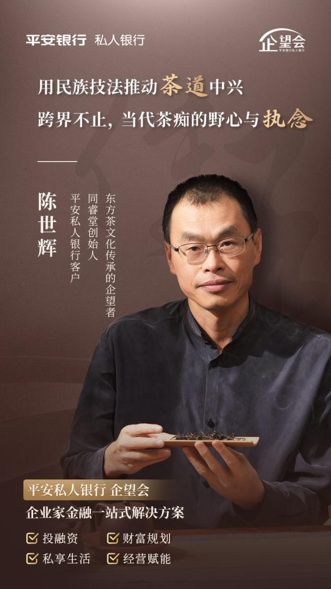 平安私人银行企望者陈世辉:用民族技法振兴中国茶道