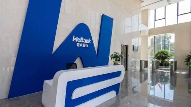 """微众银行""""微众企业+""""为小微企业提供更加全面的金融服务"""