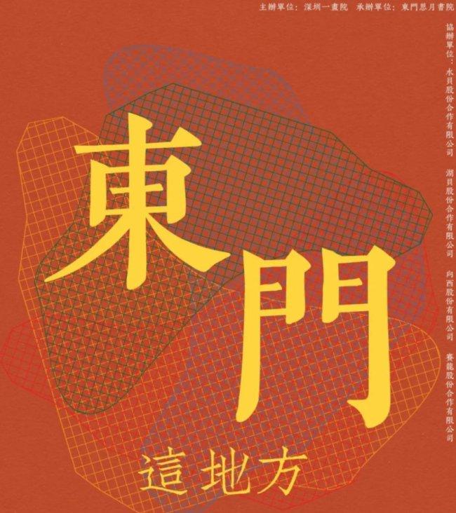 2021年深圳东门这地方主题展即日起至2月26日 附交通参考