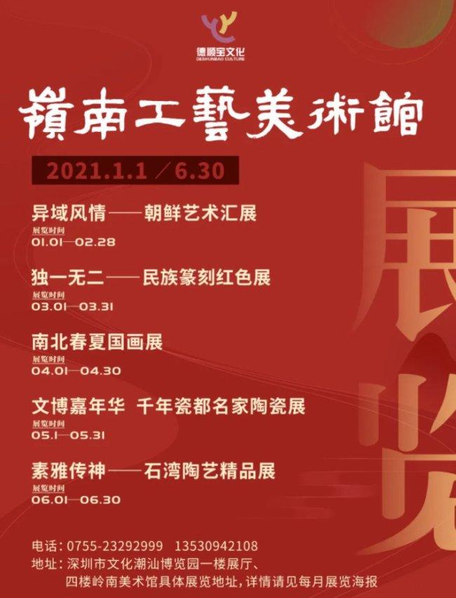 深圳文化潮汕博览园2021年元宵节展览活动汇总 上半年五场展览齐亮相