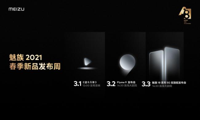 魅族2021春季新品发布周 Flyme 9和18系列5G双旗舰即将亮相