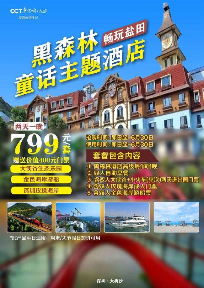 深圳东部华侨城黑森林童话酒店畅玩套餐价格一览 附购票入口