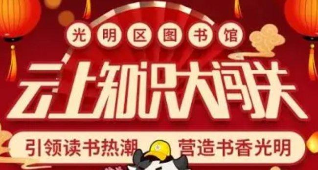 """2021深圳光明区图书馆元宵节举办""""云上知识大闯关""""线上竞猜活动"""