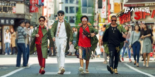 《唐人街探案3》火了国内火国外 陆续在泰国等多个国家和地区上映