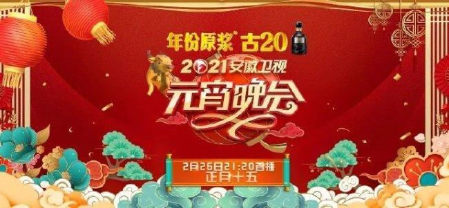 2021安徽卫视元宵晚会节目单 李玉刚将演唱《刚好遇见你》