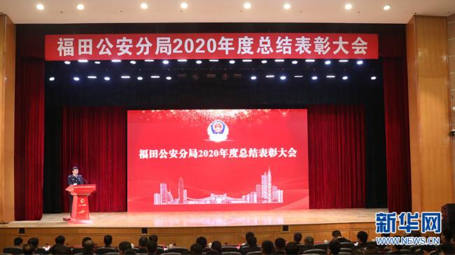 深圳福田公安对22个先进集体、279名民警等进行表彰