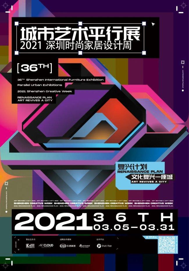 2021深圳城市艺术平行展是什么时候?需要购买门票吗?