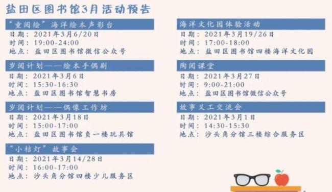 2021深圳盐田区图书馆3月有什么活动?在哪里参加?