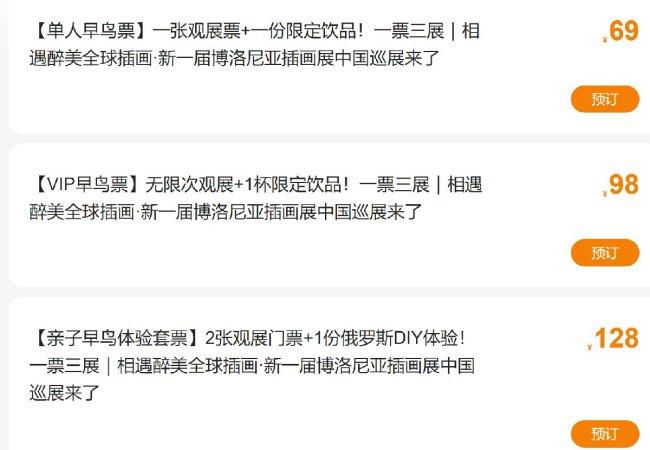 2021年深圳博洛尼亚插画展门票多少钱?附票务信息
