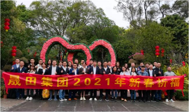 晟田集团2021年罗浮山新春祈福活动圆满结束