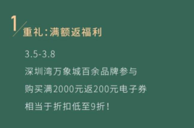 2021深圳湾万象城三八妇女节优惠活动详情