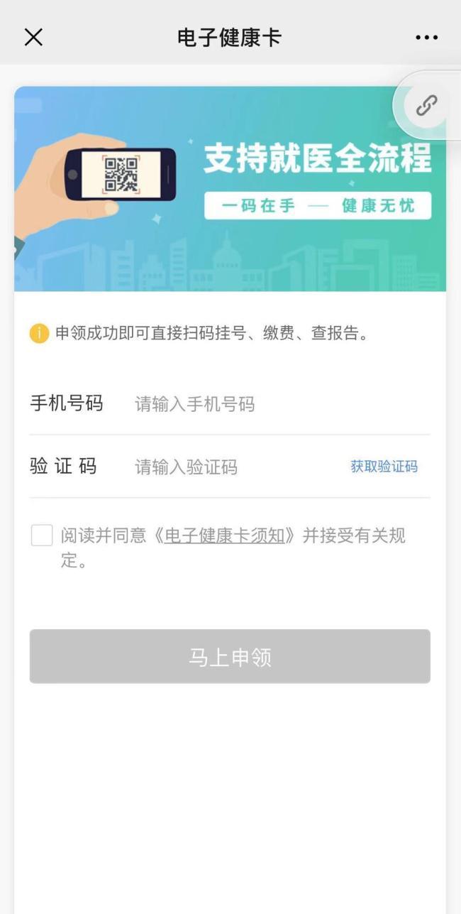 深圳电子健康码要如何申请办理?(流程+申请入口)