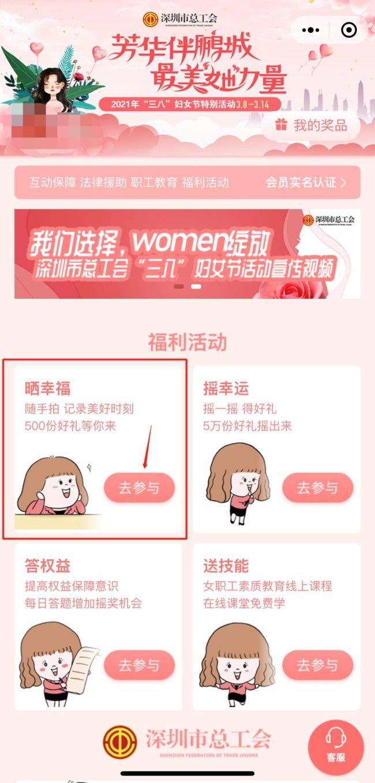 2021深圳工会最美她力量送技能活动入口在哪?怎么参与