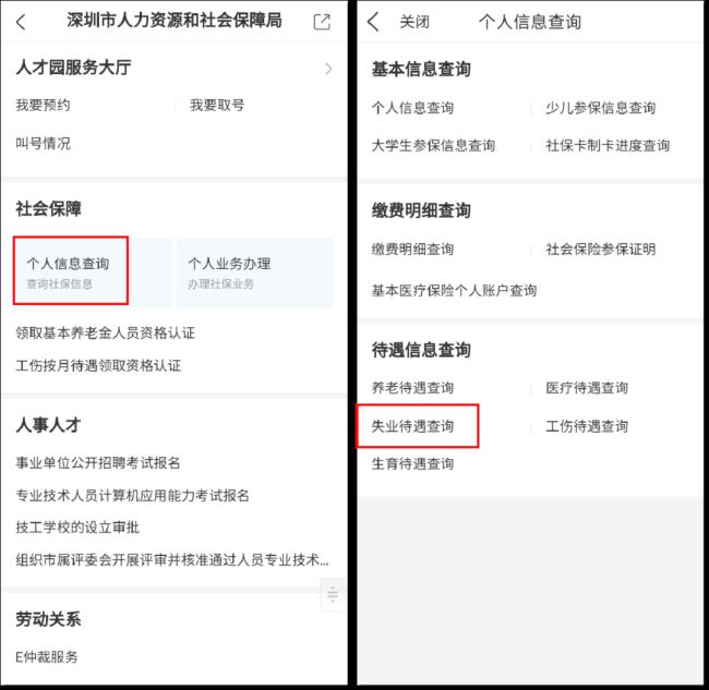 2021年深圳失业保险金一般会发放到哪里?
