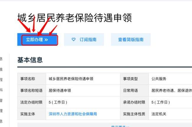 深圳城乡居民养老保险每月领取养老金详情一览