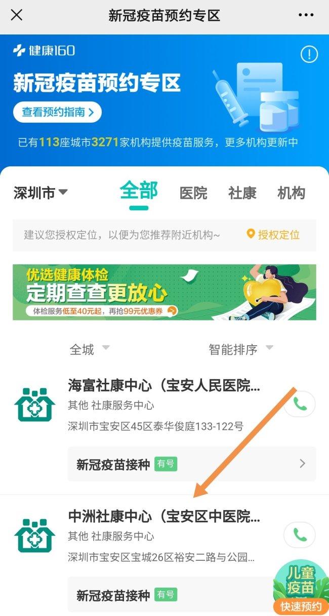 深圳新冠疫苗健康160预约入口及流程指南