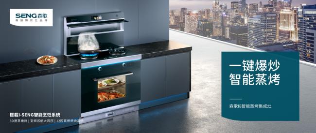 如何选择一款好的蒸烤一体机?森歌教您挑选适合自己的产品