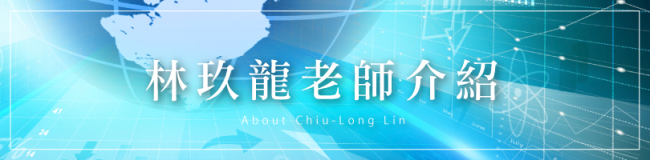 林玖龍-金融分析师