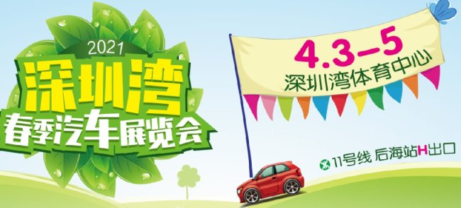2021清明假期深圳湾春季车展活动时间和门票入口