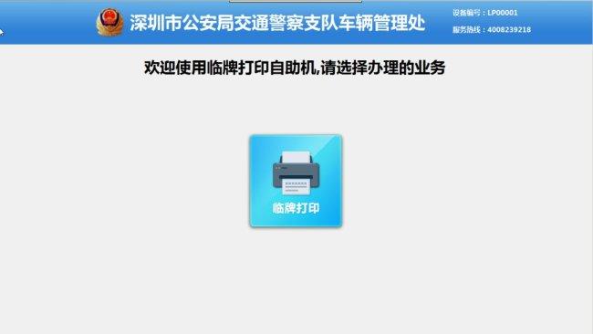 深圳临牌自助打印攻略一览(附流程步骤+注意事项)