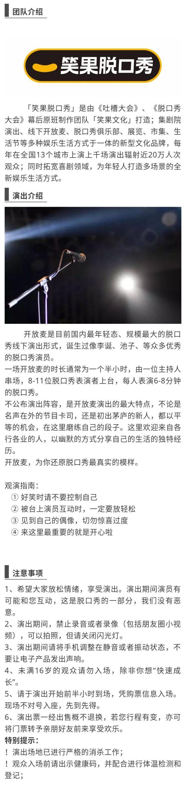 深圳笑果脱口秀周四开放麦@阳光pub演出详情一览(附购票入口)