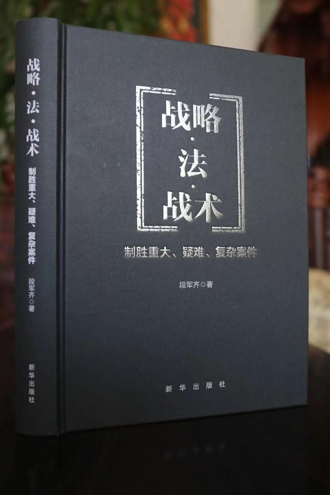 段军齐律师专著《战略·法·战术:制胜重大、疑难、复杂案件》正式出版