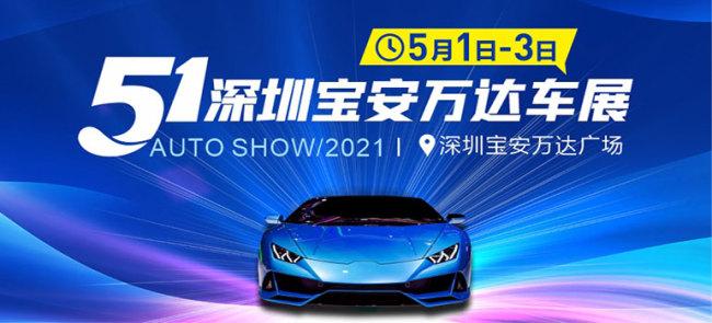 2021深圳五一宝安万达车展免费门票领取入口地址