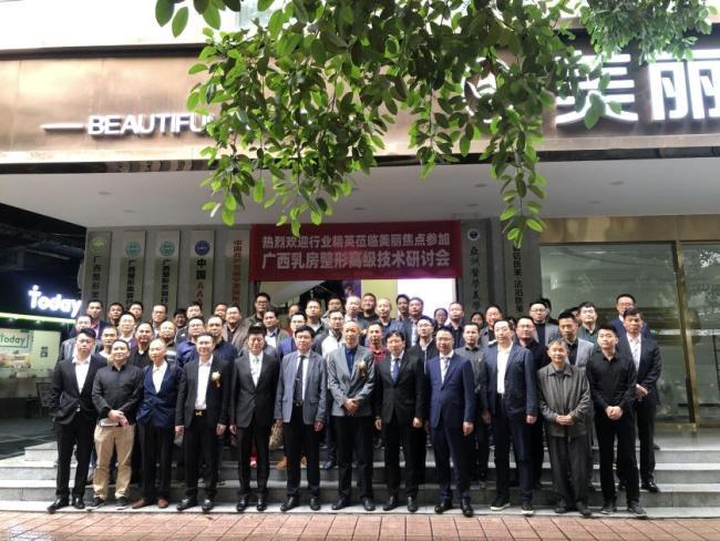 2021广西乳房整形高级技术研讨会 · 大咖莅临 · 干货满满