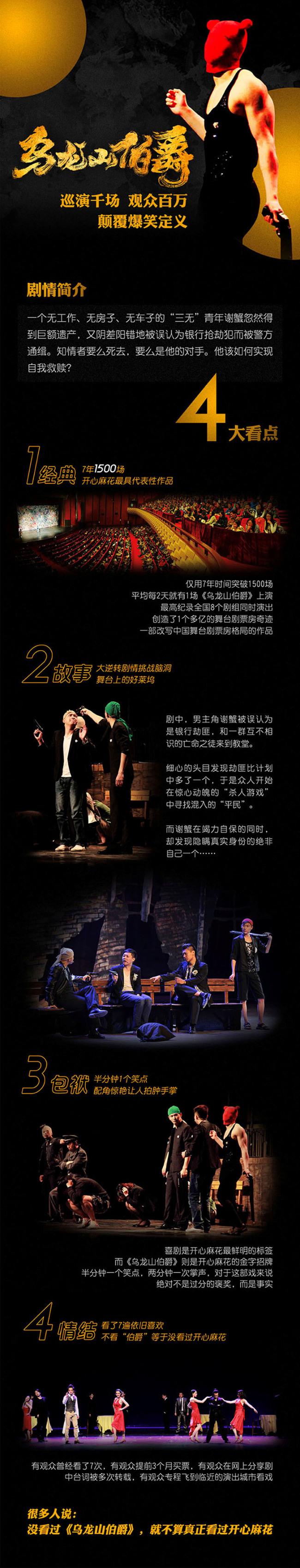 深圳开心麻花王牌喜剧《乌龙山伯爵》演出时间、地点及购票入口
