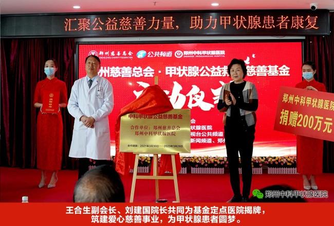 甲状腺疾病要重视!郑州中科甲状腺医院捐赠200万元成立甲状腺专项援助基金
