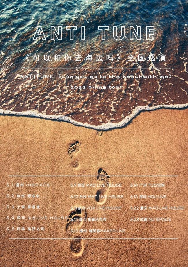 反调乐队《可以和你去海边吗》2021全国巡演深圳站演出时间及门票价格(附购票入口)