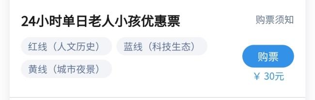2021年深圳观光巴士老人小孩优惠票价格是多少?(附购票须知)