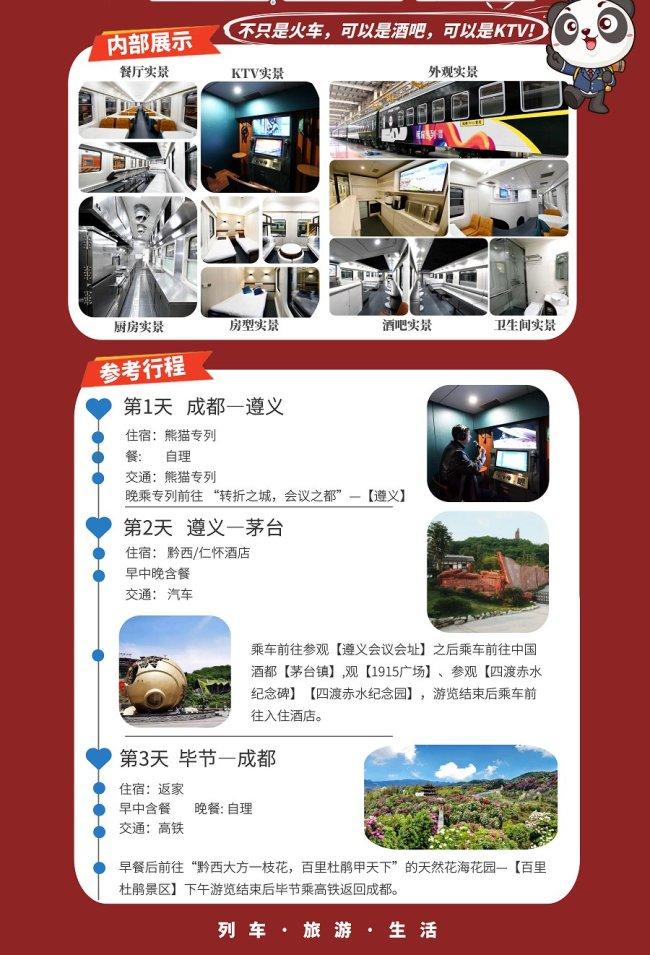 2021熊猫专列乘坐攻略详解一览(附线路安排)