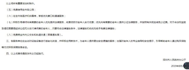 深圳公交可以刷银行卡吗?