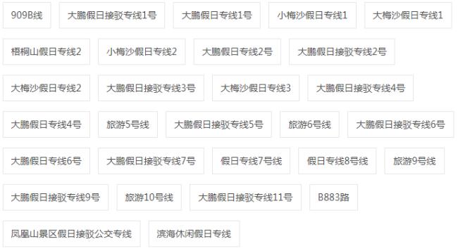 2021深圳公交旅游线路详情一览