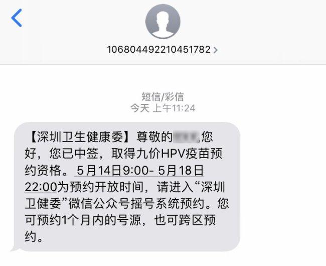 2021年5月深圳九价疫苗中签结果查询方法及摇号入口