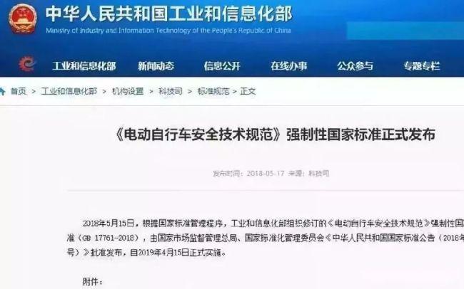 深圳电瓶车最新管理规定是什么?