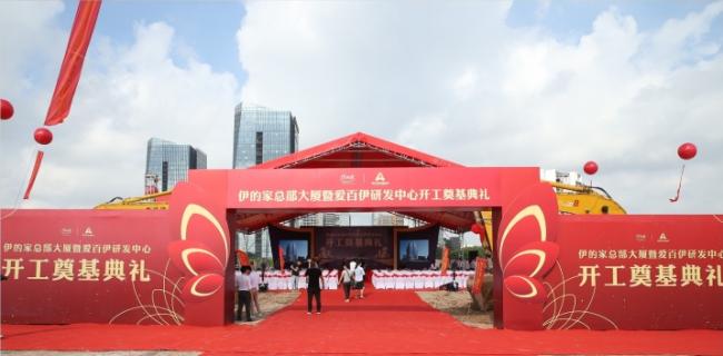爱百伊研发中心于广州市天安节能科技园开启开工奠基仪式!