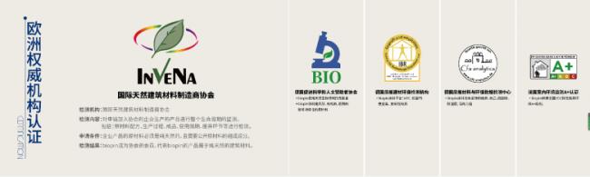 biopin®百槟欧洲权威认证.png