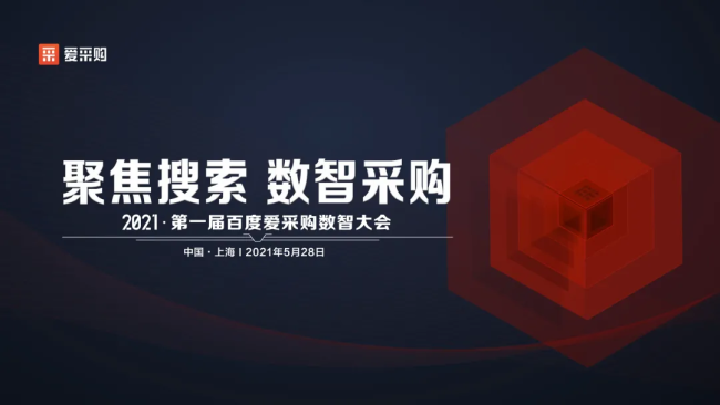 【聚焦搜索,数智采购】2021第一届百度爱采购数智大会即将盛大开启!