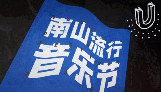 2021深圳南山流行音乐节谭维维演出什么时候开始抢票