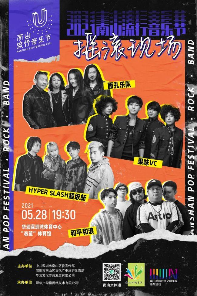 2021年深圳南山流行音乐节摇滚现场什么时候开始抢票