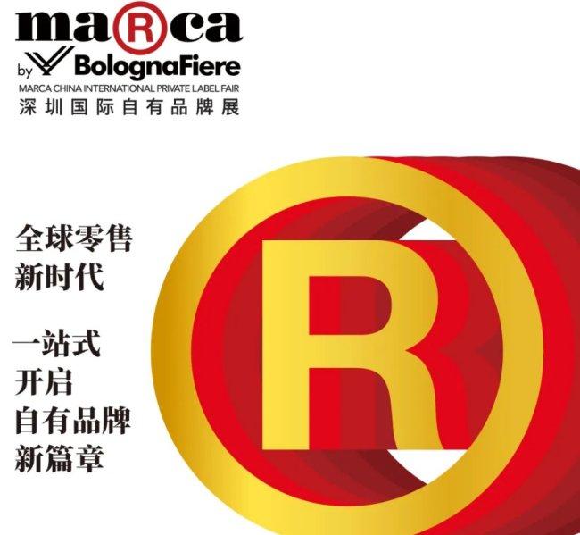 2021年深圳自有品牌展会议日程时间安排详情一览